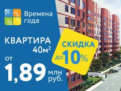 ЖК «Времена года» Квартиры 40 м² от 1,89 млн руб.